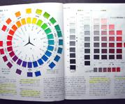 眺めるだけでも楽しい、色に溢れた色彩学のテキスト。