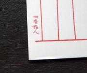 便箋の左下に店名を印字してもらいました。
