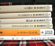 就寝前は単行本が軽くていいです。灰谷健次郎他いろいろと。