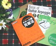 ギターの教則本と先生(妹)はそろっています。あとは私のやる気のみ。