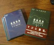 大好きな沢木耕太郎の深夜特急DVD。妹からの誕生日プレゼントです。