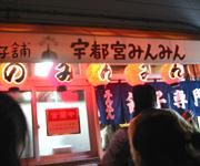 高校時代からの友人達と温泉&餃子を楽しむ日帰り旅行に行きました。みんな大好きな「みんみん餃子」前にて。