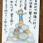 最近、お客さんの娘さんに送った絵手紙です。