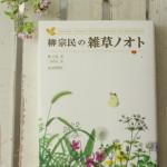 雑草がより愛おしく感じられる本。最近のお気に入りです。